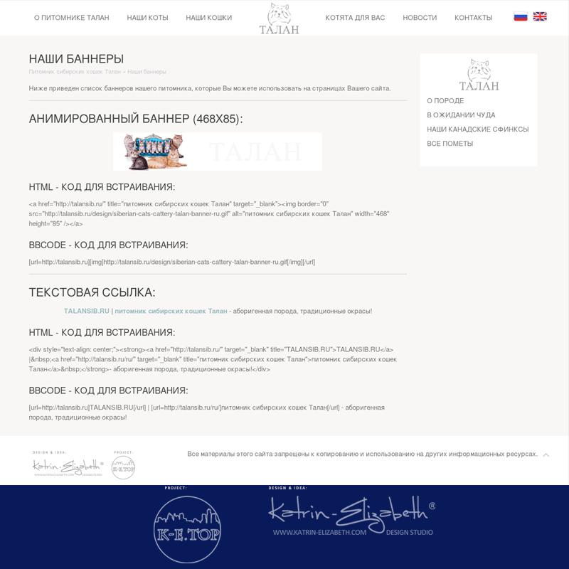 Заказать сайт питомника Киев; | Замовити сайт розплідника Київ; | Order cattery website Kiev;