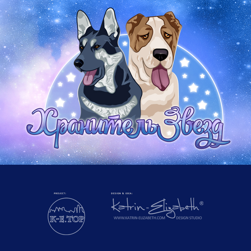 питомник собак Хранитель Звезд | розплідник собак Хранитель Зірок | kennel Khranitel Zvezd