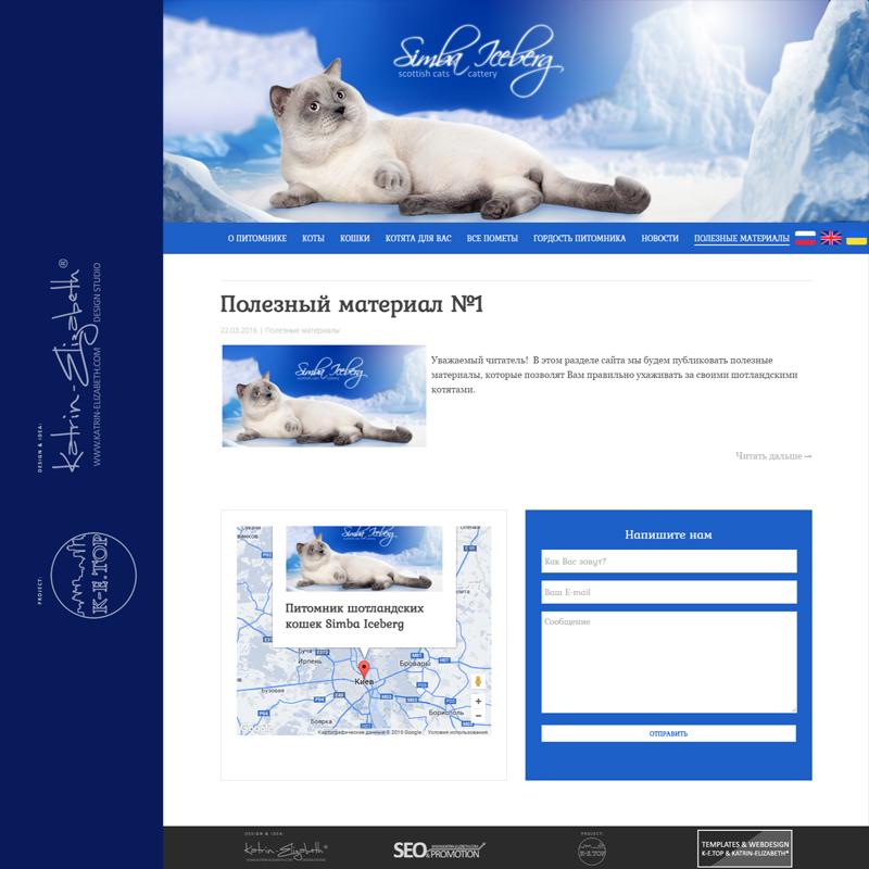 питомник шотландских кошек Украина