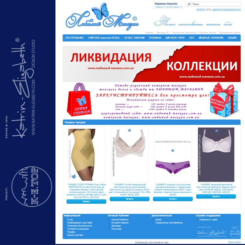 Catalog of creative sites ЛЮБИМЫЙ-МАГАЗИН.COM.UA -   information resource  Любимый магазин ®