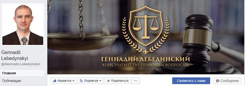 Оформлення офіційної сторінки у Facebook