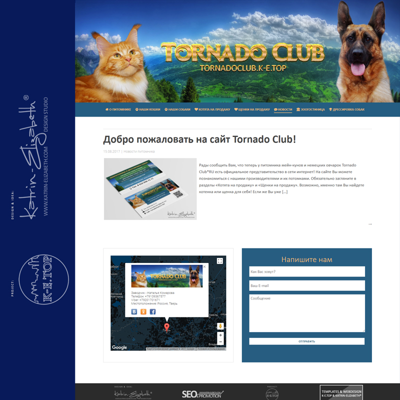 Order website for cattery & kennel (6)