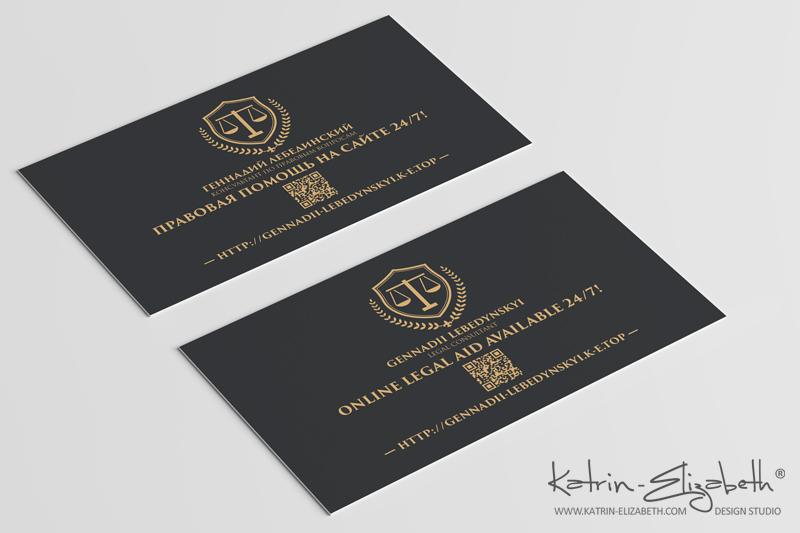 визитка для юрисконсульта