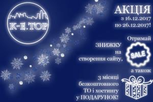 aktsiya-16122017-26122017-ua