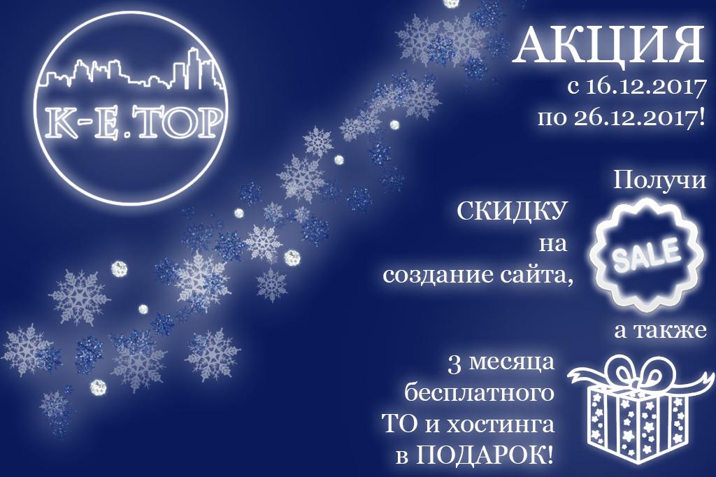 aktsiya-16122017-26122017