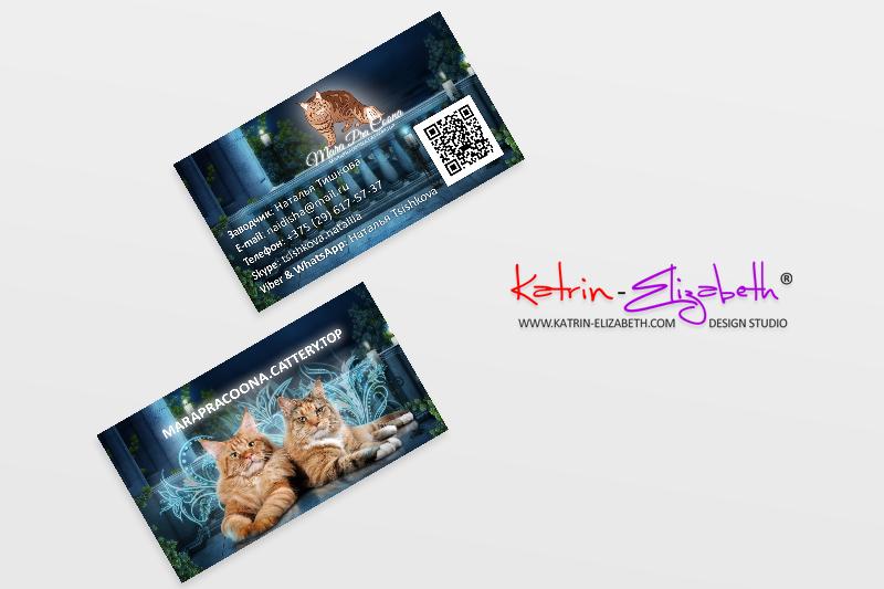 визитка для питомника кошек