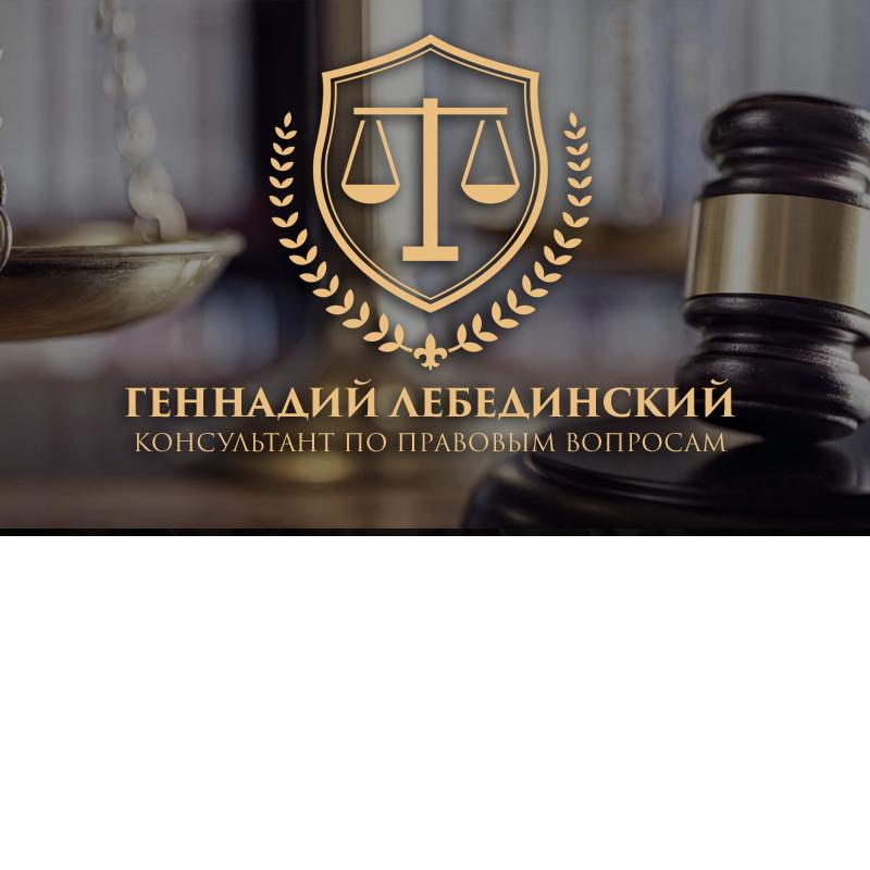 Геннадій Лебединський - консультант з правових питань