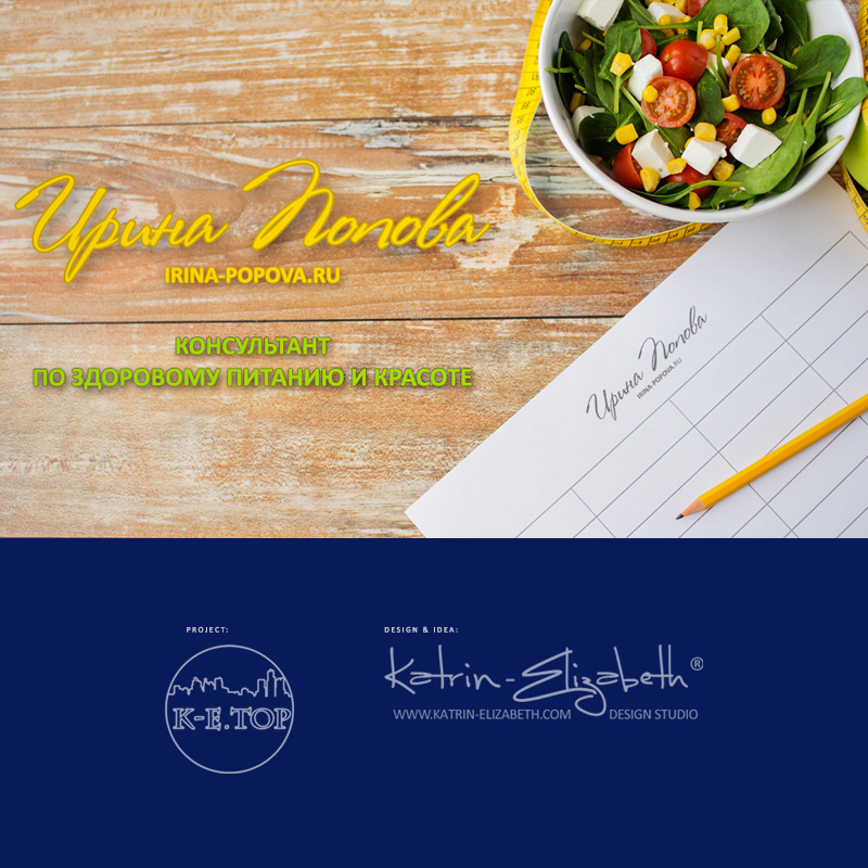 Irina Popova - consultant for healthy nutrition and beauty