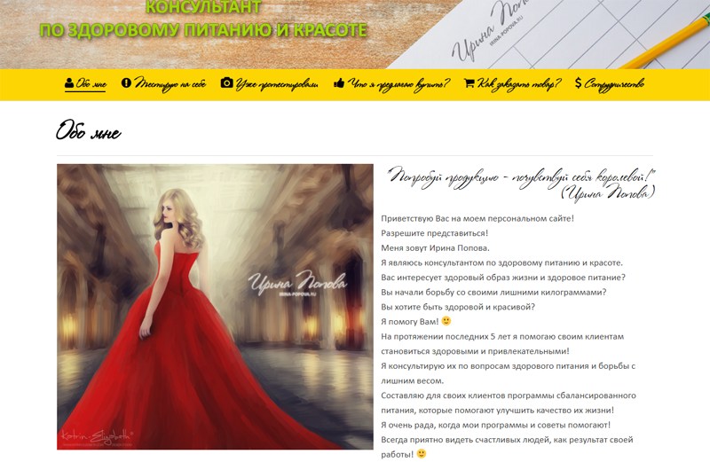 портрет Ирины Поповой в технике Digital Art