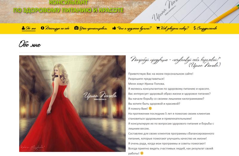 the portrait of Irina Popova in the technique of Digital Art